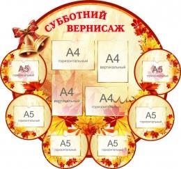 Купить Стенд Субботний Вернисаж в стиле Осень 1320*1230 мм в России от 6611.00 ₽