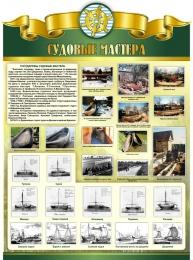 Купить Стенд Судовые мастера для кабинета истории в золотисто-зеленых тонах 800*1070мм в России от 3330.00 ₽