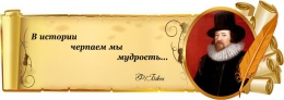 Купить Стенд Свиток для кабинета английского с цитатой Ф.Бэкона 900*320 мм в России от 1063.00 ₽