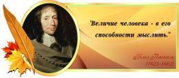 Купить Стенд Свиток для кабинета математики с цитатой Блез Паскаль в золотисто-оливковых тонах 700*300 мм в России от 775.00 ₽