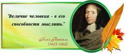 Купить Стенд Свиток для кабинета математики с цитатой Блез Паскаль в золотисто-зелёных тонах 700*300 мм в России от 775.00 ₽