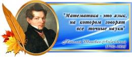 Купить Стенд Свиток для кабинета математики с цитатой Лобачевского М.В. в синих тонах 700*300 мм в России от 775.00 ₽