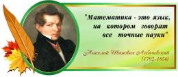 Купить Стенд Свиток для кабинета математики с цитатой Лобачевского Н. И. в золотисто-зеленых тонах 700*300 мм в России от 775.00 ₽