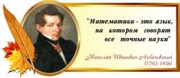 Купить Стенд Свиток для кабинета математики с цитатой Лобачевского Н. И. в золотисто-бежевых тонах 700*300 мм в России от 775.00 ₽
