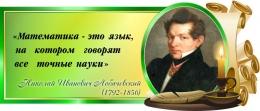 Купить Стенд Свиток для кабинета математики с цитатой Лобачевского Н.И. в золотисто-зелёных тонах 720*300 мм в России от 799.00 ₽