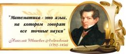 Купить Стенд Свиток для кабинета математики с цитатой Лобачевского Н. И. со свечой 720*400 мм в России от 1063.00 ₽