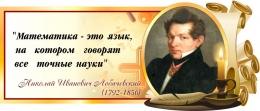 Купить Стенд Свиток для кабинета математики с цитатой Лобачевского Н. И. в золотисто-коричневых тонах 720*300 мм в России от 797.00 ₽