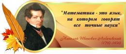 Купить Стенд Свиток для кабинета математики с цитатой Лобачевского Н. И. в золотисто-оливковых тонах 700*300 мм в России от 775.00 ₽