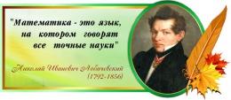 Купить Стенд Свиток для кабинета математики с цитатой Лобачевского Н. И. в золотисто-зеленых тонах портрет справа 700*300 мм в России от 775.00 ₽