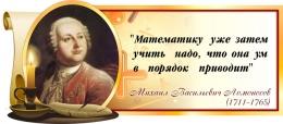 Купить Стенд Свиток для кабинета математики с цитатой Ломоносова М.В. в золотисто-коричневых тонах 720*300 мм в России от 797.00 ₽