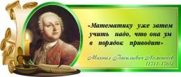 Купить Стенд Свиток для кабинета математики с цитатой Ломоносова М.В. в золотисто-зеленых тонах 720*300 мм в России от 799.00 ₽