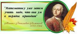 Купить Стенд Свиток для кабинета математики с цитатой Ломоносова М.В. в золотисто-зеленых тонах 700*300 мм в России от 817.00 ₽
