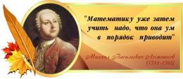 Купить Стенд Свиток для кабинета математики с цитатой Ломоносова М.В. в золотисто-оливковых тонах 700*300 мм в России от 817.00 ₽