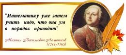 Купить Стенд Свиток для кабинета математики с цитатой Ломоносова М.В. в золотисто-бежевых тонах 700*300 мм в России от 775.00 ₽