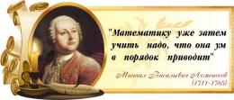 Купить Стенд Свиток для кабинета математики с цитатой Ломоносова М.В. со свечой 720*400 мм в России от 1063.00 ₽