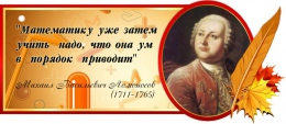 Купить Стенд Свиток для кабинета математики с цитатой Ломоносова М.В. в золотисто-бордовых тонах  700*300 мм в России от 775.00 ₽