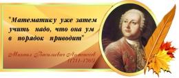 Купить Стенд Свиток для кабинета математики с цитатой Ломоносова М.В. в золотисто-оливковых тонах портрет справа 700*300 мм в России от 817.00 ₽