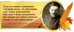 Купить Стенд Свиток для кабинета математики с цитатой Михаила Ивановича Калинина в золотисто-оливковых тонах 700*300 мм в России от 775.00 ₽
