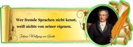 Купить Стенд Свиток для кабинета немецкого языка с цитатой Иоганна Вольфганга фон Гете в золотисто-зелёных тонах 900*320 мм в России от 1063.00 ₽
