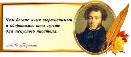 Купить Стенд Свиток для кабинета русского языка и литературы с цитатой №2 А.С.Пушкина 700*300 мм в России от 817.00 ₽
