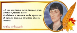 Купить Стенд Свиток для кабинета русского языка и литературы с цитатой Анны Ахматовой 700*300 мм в России от 775.00 ₽
