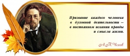 Купить Стенд Свиток для кабинета русского языка и литературы с цитатой А.П.Чехова 700*300 мм в России от 817.00 ₽
