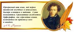 Купить Стенд Свиток для кабинета русского языка и литературы с цитатой А.С.Пушкина  700*300 мм в России от 775.00 ₽