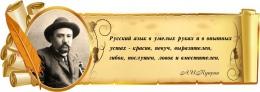 Купить Стенд Свиток для кабинета русского языка и литературы с цитатой и портретом А.И.Куприна  900*320 мм в России от 1063.00 ₽