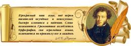 Купить Стенд Свиток для кабинета русского языка и литературы с цитатой и портретом А.С.Пушкина 900*320 мм в России от 1063.00 ₽