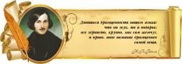 Купить Стенд Свиток для кабинета русского языка и литературы с цитатой и портретом Гоголя Н.В. 900*320 мм в России от 1120.00 ₽