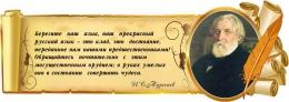 Купить Стенд Свиток для кабинета русского языка и литературы с цитатой и портретом И.С. Тургенева 900*320 мм в России от 1063.00 ₽