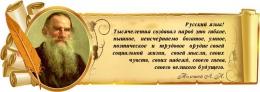 Купить Стенд Свиток для кабинета русского языка и литературы с цитатой и портретом Толстого Л.Н. 900*320 мм в России от 1063.00 ₽