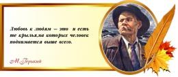Купить Стенд Свиток для кабинета русского языка и литературы с цитатой М. Горького 700*300 мм в России от 775.00 ₽