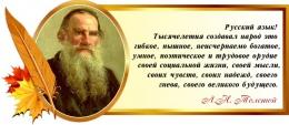 Купить Стенд Свиток для кабинета русского языка и литературы с цитатой Толстого Л.Н. 700*300 мм в России от 775.00 ₽