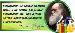 Купить Стенд Свиток для кабинета химии и биологии с цитатой Ч.Дарвина 660*300 мм в России от 731.00 ₽