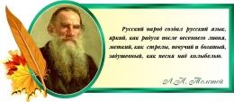 Купить Стенд Свиток для с цитатой Толстого Л.Н. в золотисто-бирюзовых тонах 720*310 мм в России от 826.00 ₽