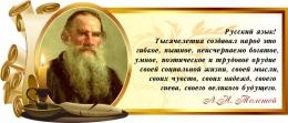 Купить Стенд Свиток для с цитатой Толстого Л.Н. со свечой 720*310 мм в России от 868.00 ₽