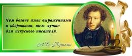 Купить Стенд Свиток с цитатой А.С.Пушкина в зелёных тонах 720*300 мм в России от 799.00 ₽