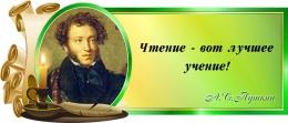 Купить Стенд Свиток с цитатой А.С. Пушкина в зелёных тонах со свечой 720*300 мм в России от 799.00 ₽