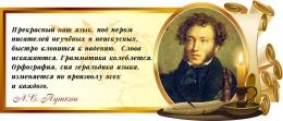 Купить Стенд Свиток с цитатой А.С.Пушкина в золотистых тонах со свечой 720*310 мм в России от 824.00 ₽