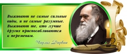 Купить Стенд Свиток с цитатой Чарльза Дарвина в зелёных тонах 720*300 мм в России от 799.00 ₽
