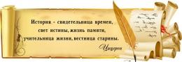 Купить Стенд Свиток  с цитатой Цицерона для кабинета истории 1190*400 мм в России от 1852.00 ₽
