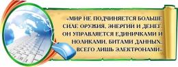 Купить Стенд Свиток с цитатой для кабинета информатики 830*310мм в России от 949.00 ₽