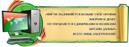 Купить Стенд Свиток с цитатой для кабинета информатики 870*320мм в России от 1083.00 ₽