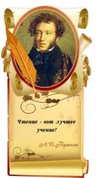Купить Стенд Свиток  с цитатой и портретом А.С.Пушкина 350*630 мм в России от 814.00 ₽