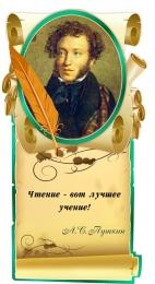 Купить Стенд Свиток  с цитатой и портретом А.С.Пушкина в золотисто-бирюзовых тонах 350*630 мм в России от 816.00 ₽