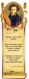 Купить Стенд Свиток  с цитатой и портретом А.С.Пушкина 330*910 мм в России от 1167.00 ₽