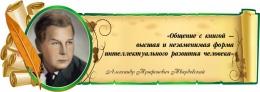 Купить Стенд Свиток с цитатой и портретом А.Т. Твардовского с зеленой рамочкой 900*320 мм в России от 1063.00 ₽
