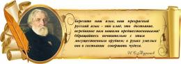Купить Стенд Свиток с цитатой и портретом И.С. Тургенева в зеркальном отражение 900*320 мм в России от 1120.00 ₽