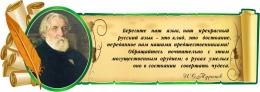 Купить Стенд Свиток с цитатой и портретом И.С. Тургенева в зеркальном отражение с зеленой рамочкой 900*320 мм в России от 1120.00 ₽